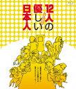 12人の優しい日本人【Blu-ray】 [ 塩見三省 ]