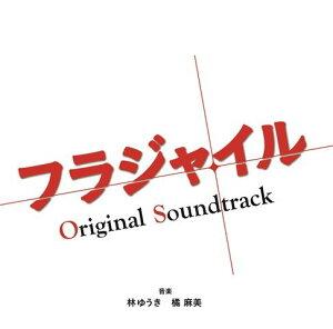 フジテレビ系ドラマ フラジャイル オリジナルサウンドトラック [ 林ゆうき/橘麻美 ]