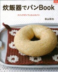 【楽天ブックスならいつでも送料無料】【バーゲン本】 炊飯器でパンbook [ 荻山和也 ]