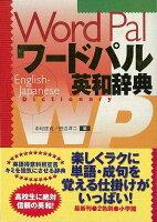 【バーゲン本】ワードパル英和辞典