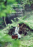 "sumika Live Tour 2018 ""Starting Caravan"" 2018.07.01 at 日本武道館(初回生産限定盤)"