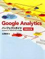 Google Analyticsパーフェクトガイド増補改訂版
