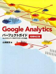 【楽天ブックスなら送料無料】Google Analyticsパーフェクトガイド増補改訂版 [ 山浦直宏 ]