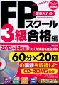 栗本大介のFPスクール(2013〜14年版 3級合格編)