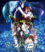 アクセル・ワールド -インフィニット・バーストー【Blu-ray】