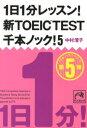 【送料無料】1日1分レッスン!新TOEIC TEST千本ノック!(5) [ 中村澄子 ]