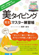 【定番】<br />美タイピング完全マスター練習帳