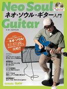 (YouTube連動) ネオ・ソウル・ギター入門 (CD付き) (Guitar Magazine)
