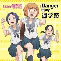 Danger in my 通学路