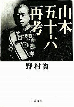 「山本五十六再考」の表紙
