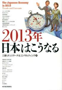 【送料無料】【ポイント5倍】2013年日本はこうなる [ 三菱UFJリサーチ&コンサルティング株式 ]