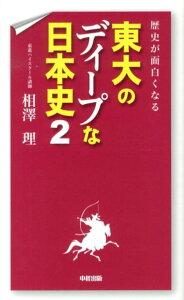 【送料無料】歴史が面白くなる東大のディープな日本史(2) [ 相澤理 ]