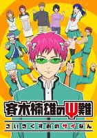 斉木楠雄のΨ難3【Blu-ray】