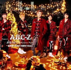 終電を超えて〜Christmas Night/忘年会!BOU!NEN!KAI! (初回限定ジングルベル盤)