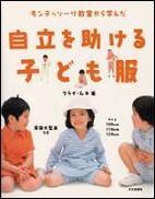 【送料無料】自立を助ける子ども服 [ クライ・ムキ ]