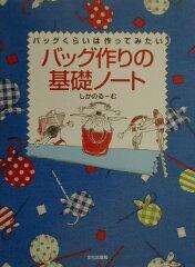 【送料無料】バッグ作りの基礎ノート