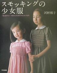 【送料無料】スモッキングの少女服 [ 河村裕子 ]