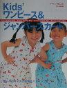 【送料無料】Kids'ワンピース&ジャンパースカート