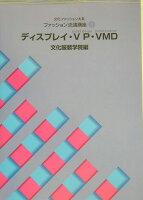 ディスプレイ・VP(ビジュアルプレゼンテーション)・VMD(ビジュアルマーチャン