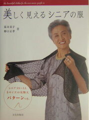【送料無料】美しく見えるシニアの服 [ 見寺貞子 ]