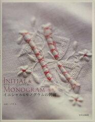 【送料無料】イニシャル&モノグラムの刺繍 [ ユキ・パリス ]