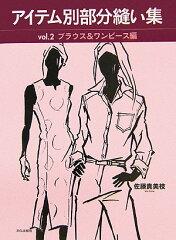 【送料無料】アイテム別部分縫い集(vol.2(ブラウス&ワンピ-) [ 佐藤貴美枝 ]
