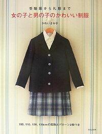 女の子と男の子のかわいい制服 ~受験服から礼服まで~