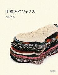 【送料無料】手編みのソックス