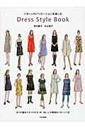 【送料無料】Dress style book