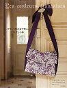 フランス色の布で作るバッグと小物
