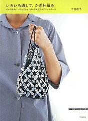 【送料無料】いろいろ通して、かぎ針編み