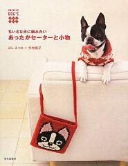 【送料無料】ちいさな犬に編みたいあったかセーターと小物 [ ほしみつき ]