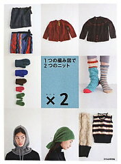 【送料無料】1つの編み図で2つのニット