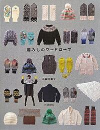 ■編みものワ-ドロ-ブ  三國万里子