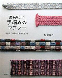 【送料無料】裏も楽しい手編みのマフラー [ 嶋田俊之 ]