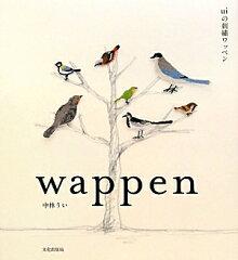 【送料無料】uiの刺繍ワッペン