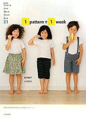 【送料無料】1 patternで1 week [ 坂内鏡子 ]