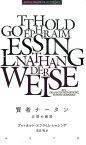 賢者ナータン 五幕の劇詩 (AKIRA ICHIKAWA COLLECTION) [ ゴットホルト・エフライム・レッシング ]