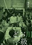 独立プロ名画特選 どぶ川学級 [ 山本亘 ]
