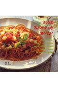 【送料無料】365日スパゲティが食べたい [ 西巻真 ]
