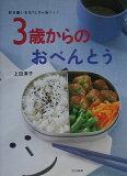 從三年午餐盒[3歳からのおべんとう [ 上田淳子 ]]