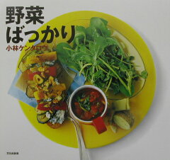 【送料無料】野菜ばっかり