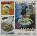 【送料無料】タイ&ベトナムおいしい屋台料理