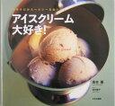 【送料無料】アイスクリーム大好き!