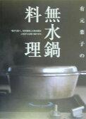 有元葉子の無水鍋料理 [ 有元葉子 ]