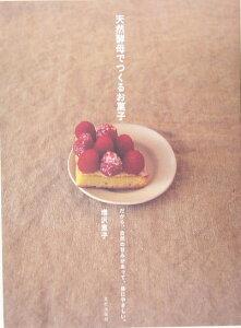 【送料無料】天然酵母でつくるお菓子