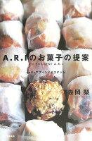 A.R.Iのお菓子の提案