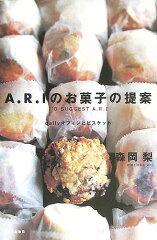 【楽天ブックスならいつでも送料無料】A.R.Iのお菓子の提案 [ 森岡梨 ]
