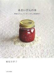 【送料無料】あまいびんの本