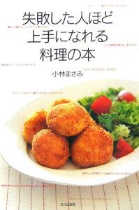 【送料無料】失敗した人ほど上手になれる料理の本